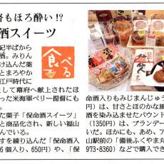 保命酒銘菓 121017 読売新聞掲載記事 - 備後特産品研究会