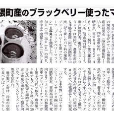 ブラックベリーマフィン 150324 経済リポート掲載記事 - 備後特産品研究会