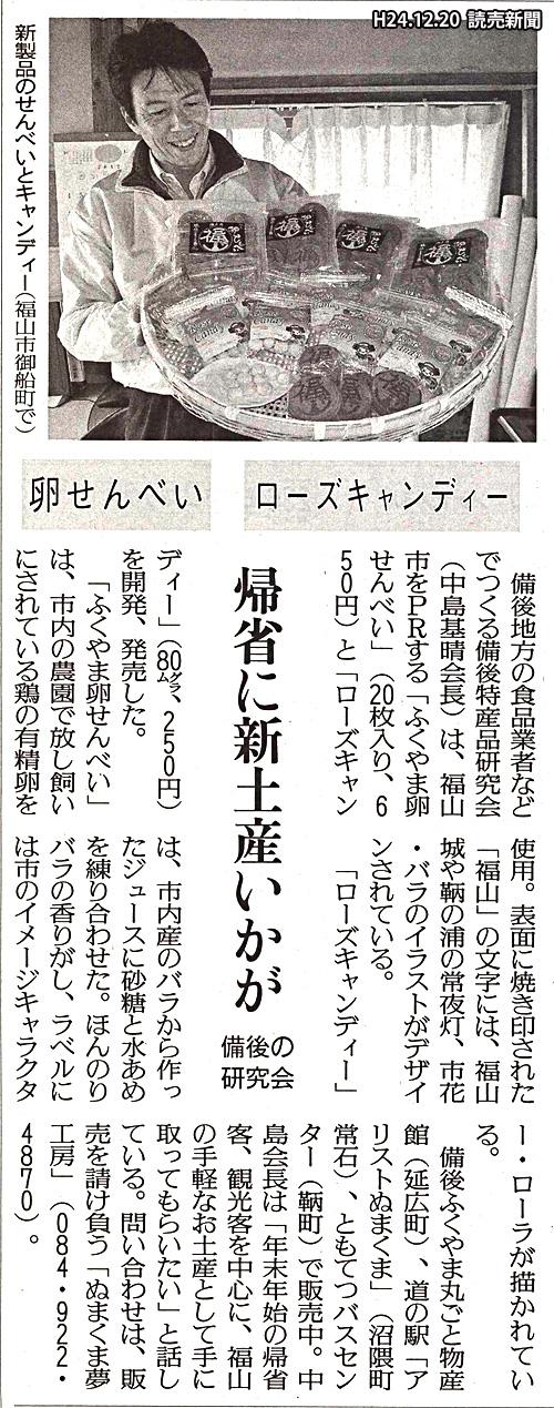 ふくやま卵せんべい・ふくやまローズキャンディー 121220 読売新聞掲載記事 - 備後特産品研究会