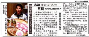 ふくやま卵せんべい・ふくやまローズキャンディー 150324 中国新聞掲載記事 - 備後特産品研究会