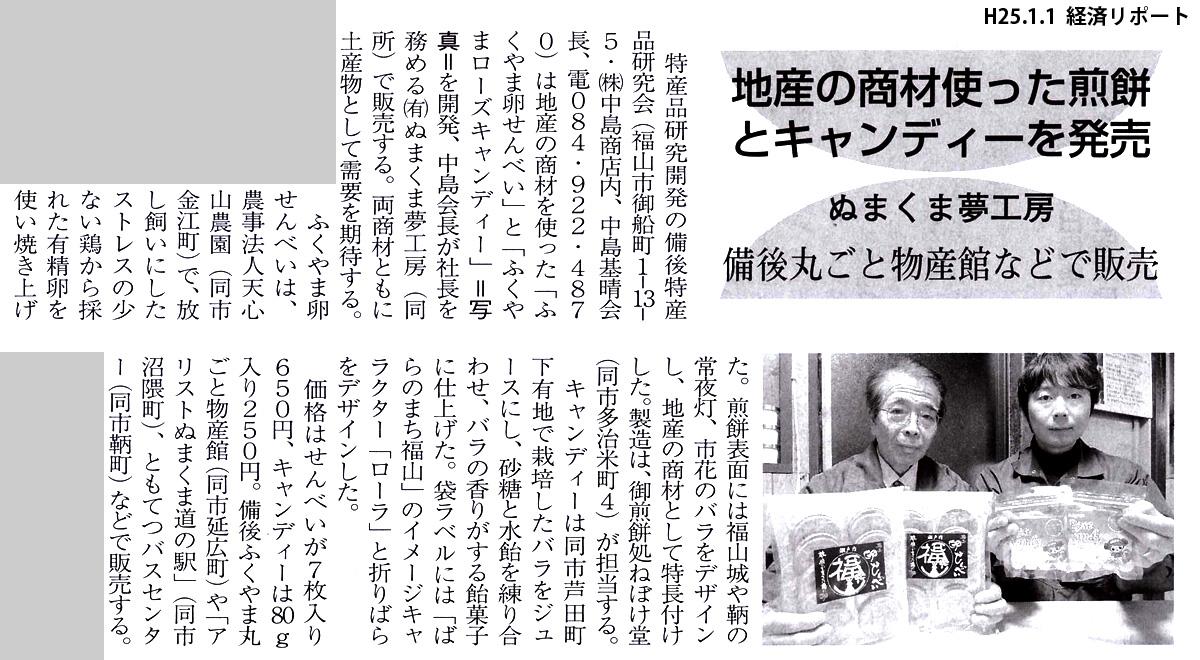ふくやま卵せんべい・ふくやまローズキャンディー 130101 経済リポート掲載記事 - 備後特産品研究会