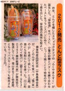 ふくやまらすく 130111 ぷれすしーど掲載記事 - 備後特産品研究会