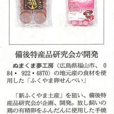 福山卵せんべい・ふくやまローズキャンディー 130128 日経MJ 掲載記事 - 備後特産品研究会