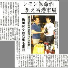 レモン保命酒 130620中国新聞掲載記事 - 備後特産品研究会