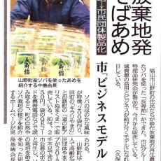 長寿飴 140119 中国新聞 掲載記事 - 備後特産品研究会
