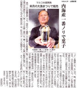 うつみ海苔スティック 140429 山陽新聞 掲載記事 - 備後特産品研究会