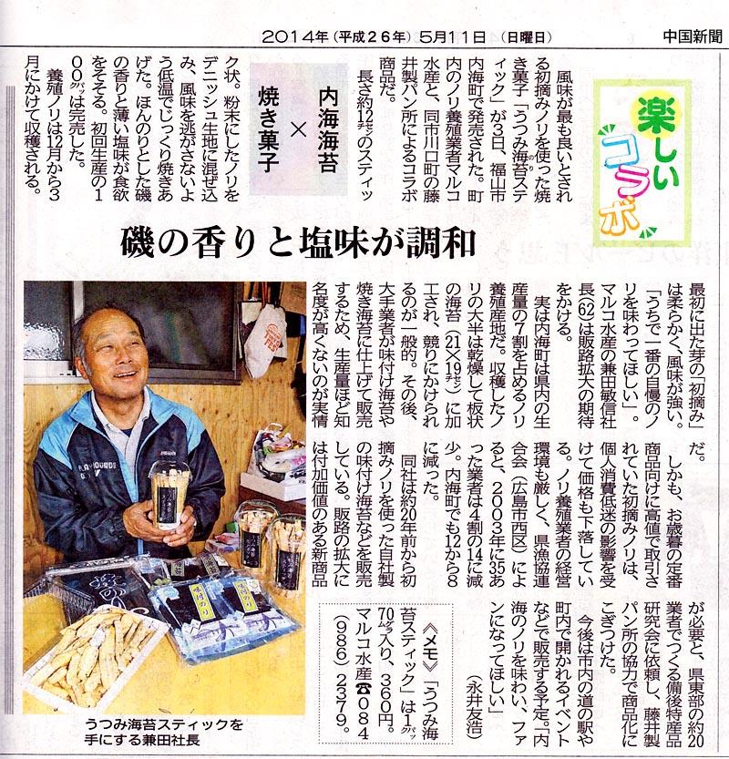 うつみ海苔スティック 140511 中国新聞 掲載記事 - 備後特産品研究会