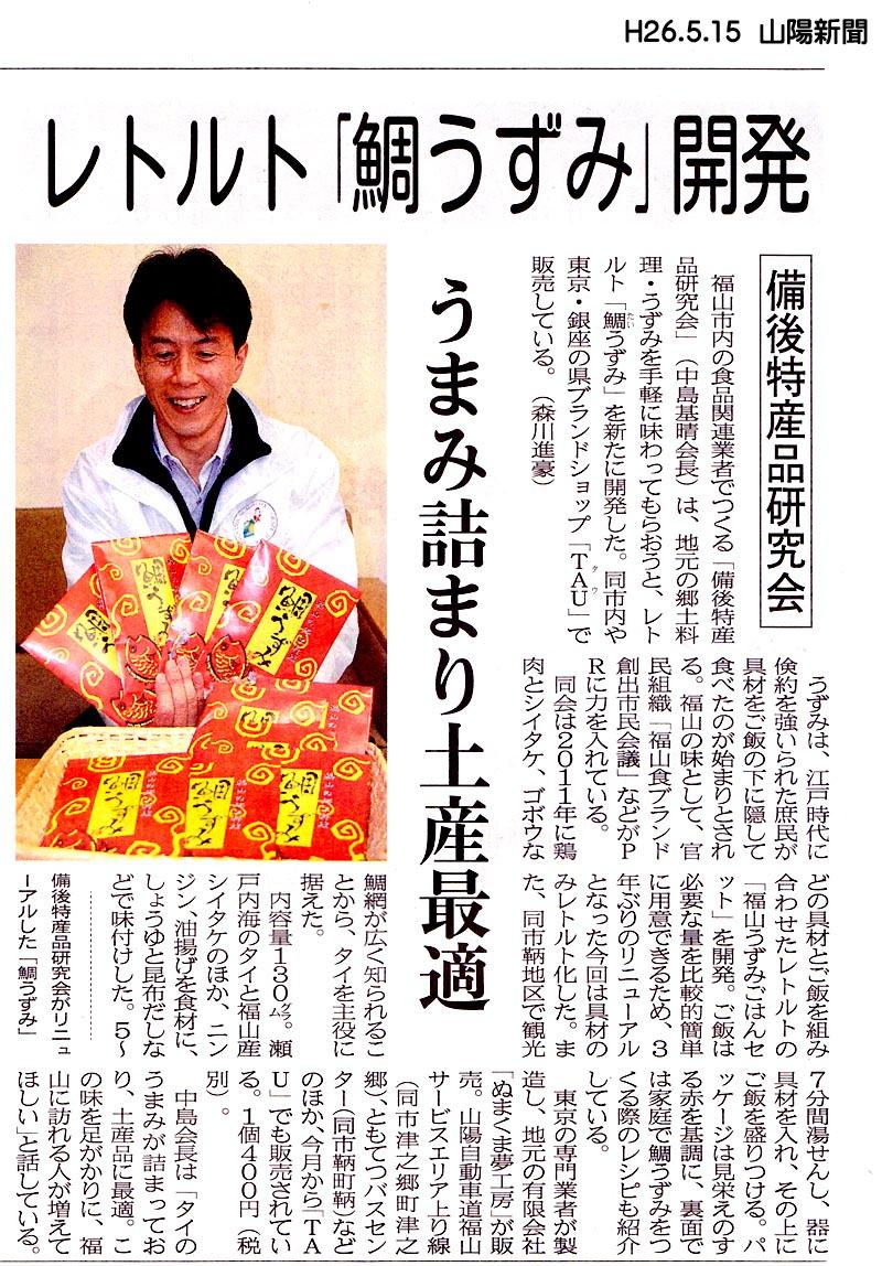 鯛うずみ 140515 山陽新聞 掲載記事 - 備後特産品研究会