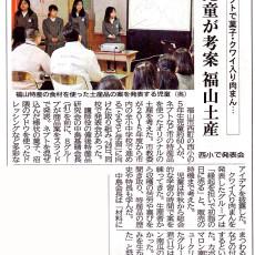 特産品の取組み 150225 中国新聞 掲載記事 - 備後特産品研究会