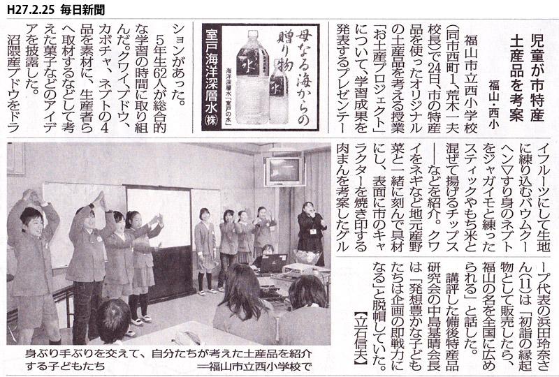 特産品の取組み 150225 毎日新聞 掲載記事 - 備後特産品研究会