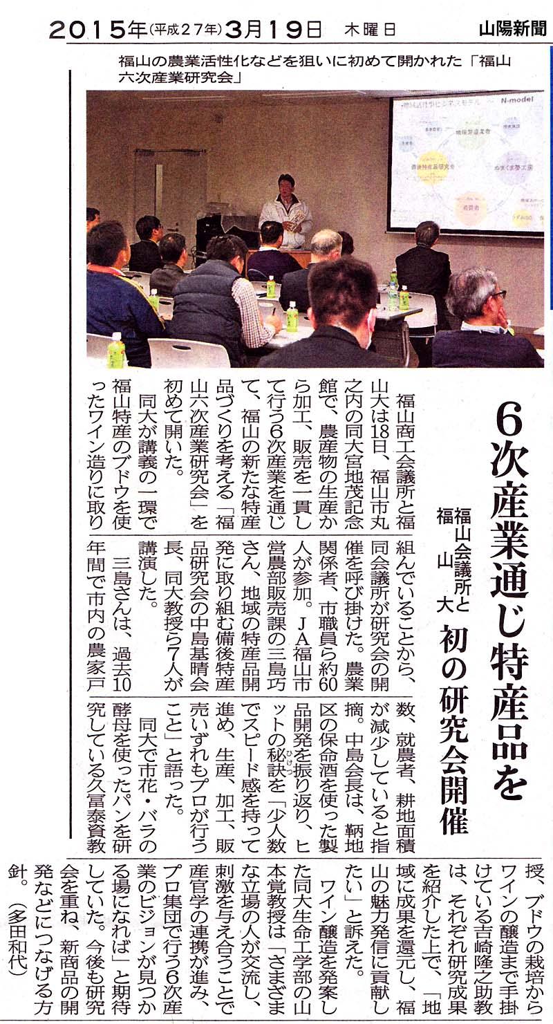 特産品の取組み 150319 山陽新聞掲載記事 - 備後特産品研究会