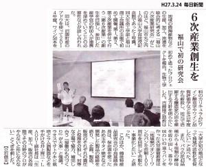 特産品の取組み 150324毎日新聞掲載記事 - 備後特産品研究会
