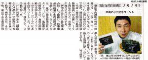 福山市市制施行100周年記念ローラプリント海苔 160110 朝日新聞掲載記事 - 備後特産品研究会