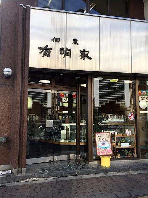 佃煮「有明家」(東京四谷)
