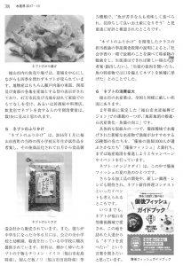 ねぶとのふりかけ 171001 水産界 掲載記事 - 備後特産品研究会