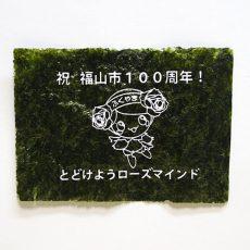 ローラプリント海苔(福山市市制施行100周年記念)