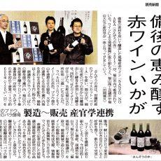 さんぞうの赤 180529 読売新聞 掲載記事 - 備後特産品研究会