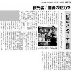 田島海苔 180401 経済リポート 掲載記事 - 備後特産品研究会