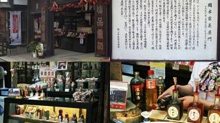 岡本亀太郎本店(鞆の浦)