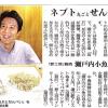 ねぶとせんべい170808中国新聞