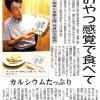 ねぶとせんべい170819山陽新聞