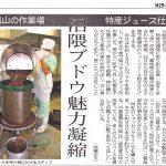 沼隈ぶどうジュース170915山陽新聞
