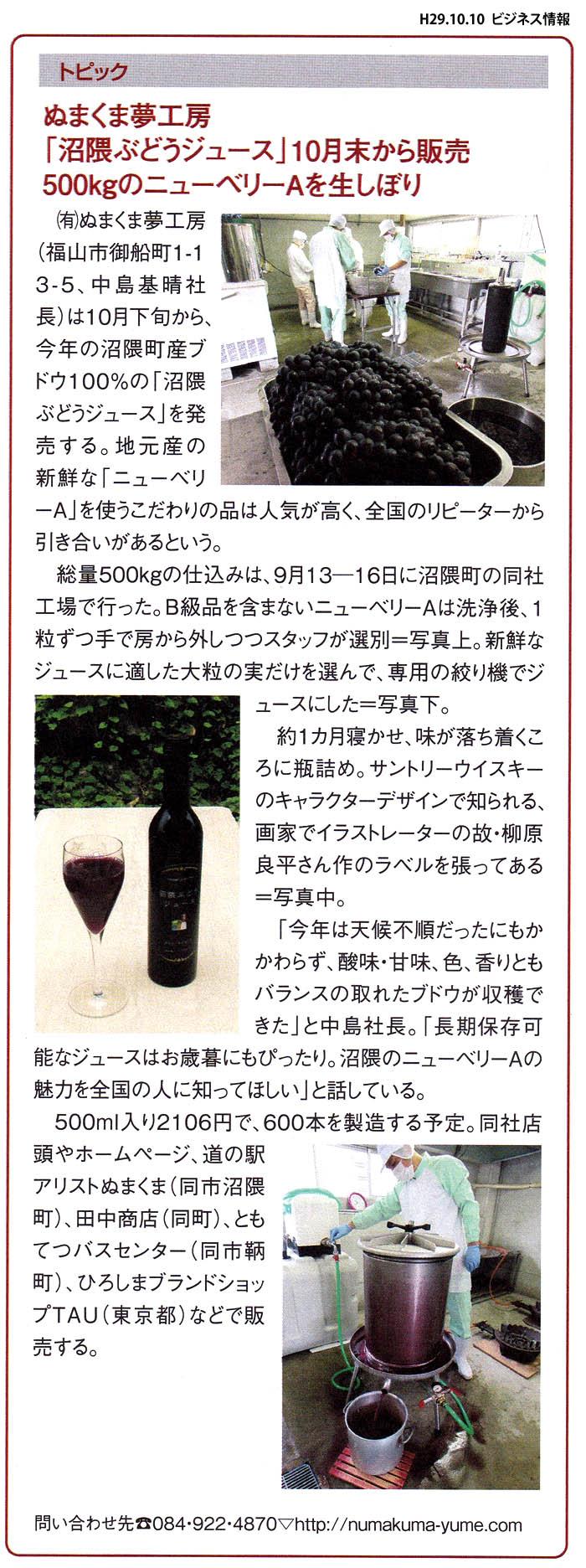 沼隈ぶどうジュース171010ビジネス情報