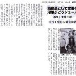 沼隈ぶどうジュース171001経済リポート