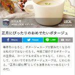 くわいぽたーじゅスープ171231TABILABO