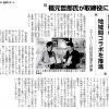 福元テツロー 180520 経済リポート 掲載記事