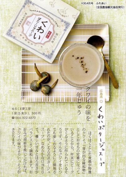 くわいぽたーじゅスープ 180401 ふれあい 掲載記事
