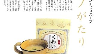 くわいぽたーじゅスープ 171120 ビジネス情報 掲載記事