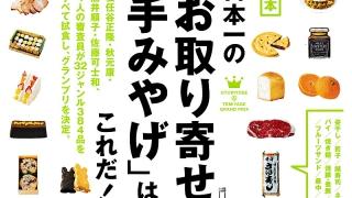 くわいぽたーじゅスープ 180601 BRUTUS 掲載記事