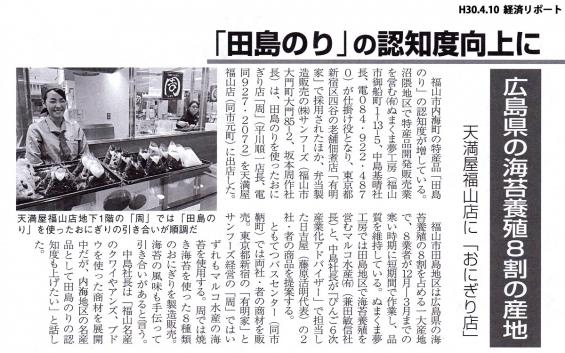 田島のり 180410 経済リポート 掲載記事