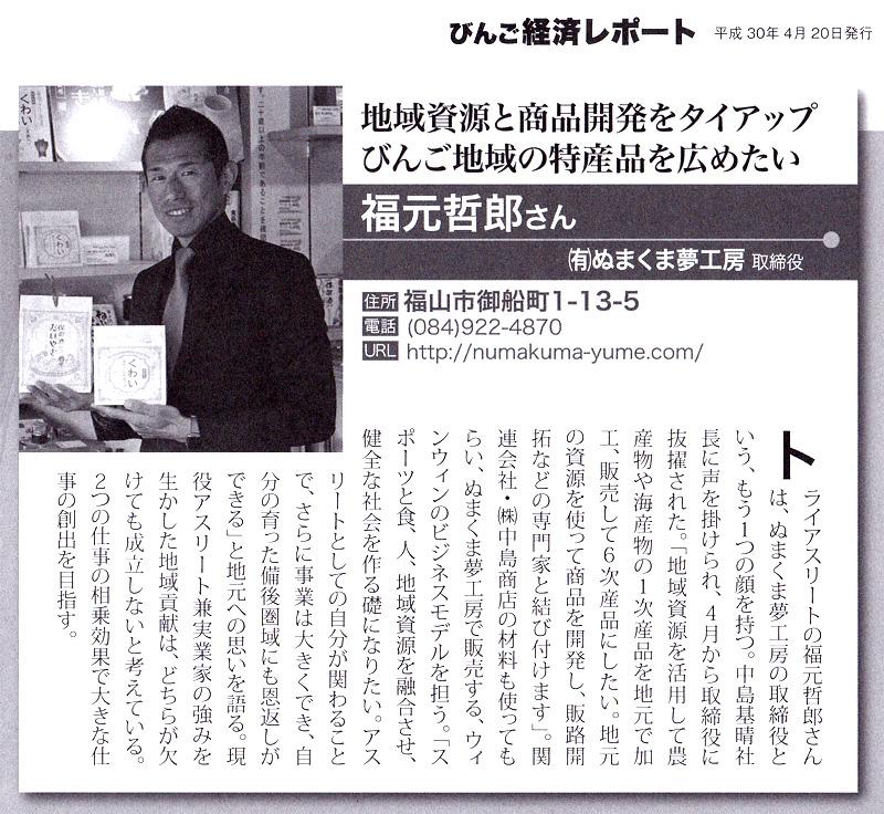 福元テツロー 180420 びんご経済レポート 掲載記事