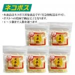 生姜飴 ネコポス対応商品