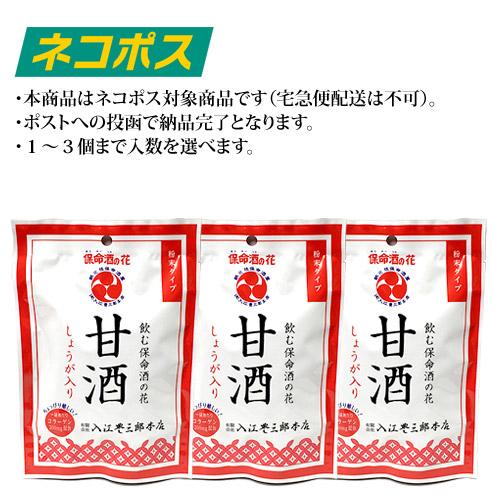 【ネコポス専用】入江の甘酒(1袋4食分入) (1~3袋まで選択可能)
