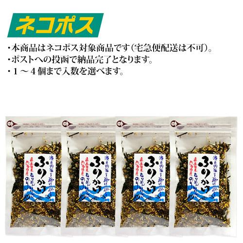 【ネコポス専用】瀬戸内海をかけめぐるふりかけ 55g (1~4袋まで選択可能)