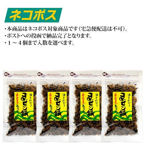 【ネコポス専用】瀬戸内巡り まぜご飯 60g (1~4袋まで選択可能)