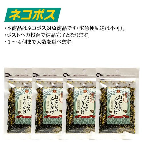【ネコポス専用】ねぶとのふりかけ 50g (1~4袋まで選択可能)