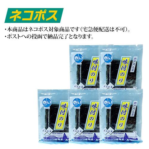 【ネコポス専用】福山市内海町産 味付海苔(全判2枚、六つ切 12枚入)5袋セット×1組