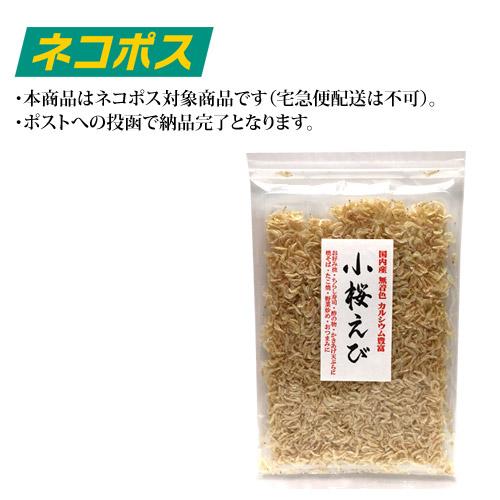 【ネコポス専用】小桜えび(国内産、無着色の素干し小エビ)73g×1袋