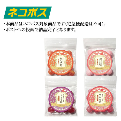 【ネコポス専用】福山キャンディー バラエティセット(あんず・すもも・ぶどう・ばらの4点)