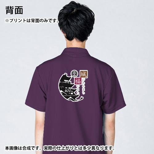 福山城築城400年記念ポロシャツ