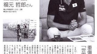 福元テツロー 180620 ビジネス情報 掲載記事
