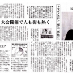 福元テツロー 180620 日本経済新聞 掲載記事