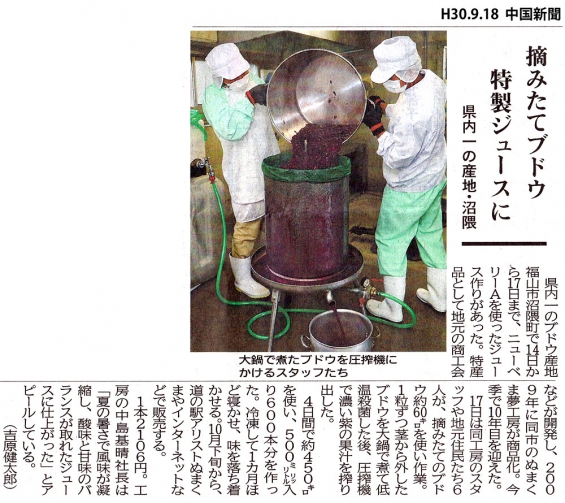 沼隈ぶどうジュース 180918 中国新聞