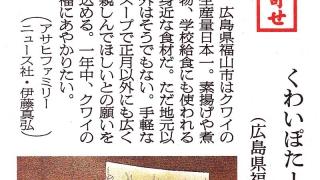 くわいぽたーじゅスープ 191203 朝日新聞